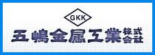 五嶋金属工業株式会社