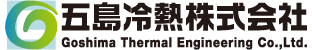 五島冷熱株式会社