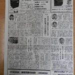 空調タイムス 記事