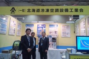 北海道冷凍空調設備工業会ブース