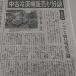 北海道建設新聞社 記事